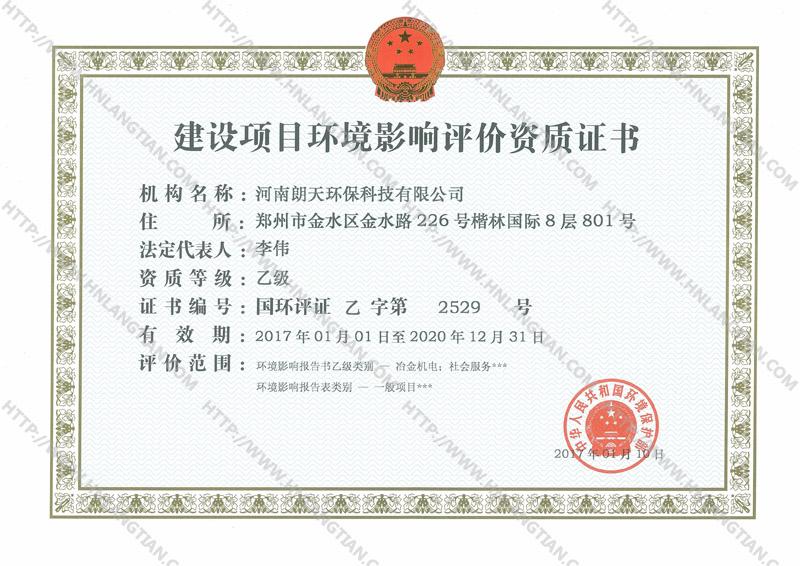 资质证书正本
